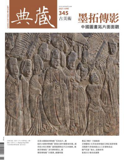 典藏古美術 [第345期]:墨拓傳影