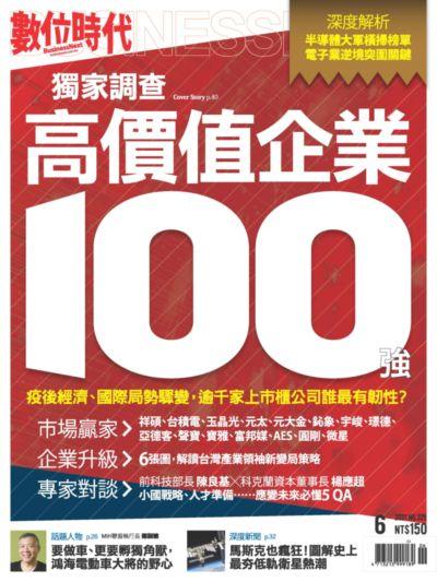 數位時代 [第325期]:高價值企業100強