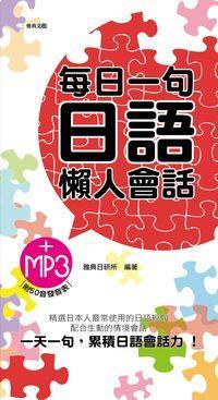 每日一句日語懶人會話 [有聲書]