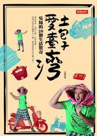 土包子愛臺灣:吳鳳的28個生活驚奇