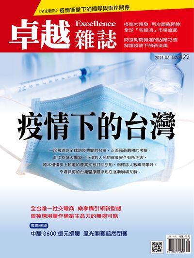 卓越雜誌 [第422期]:疫情下的台灣