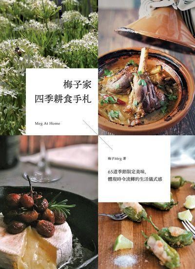 梅子家四季耕食手札:65道季節限定美味, 體現時令流轉的生活儀式感