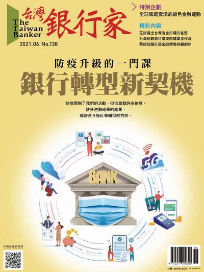 台灣銀行家 [第138期]:防疫升級的一門課 銀行轉型新契機