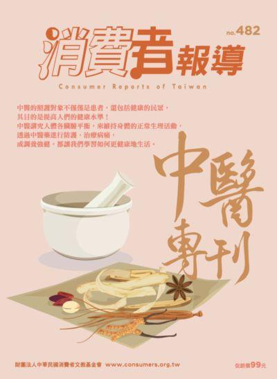消費者報導 [第482期]:中醫專刊