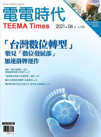 電電時代 [第162期]:「台灣數位轉型」 樂見「數位發展部」 加速掛牌運作