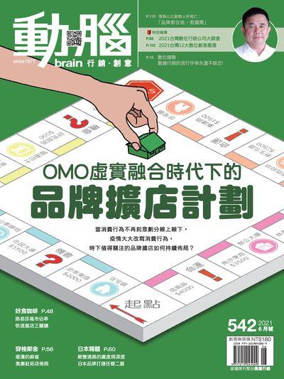 動腦雜誌 [第542期]:OMO虛實融合時代下的品牌擴店計劃