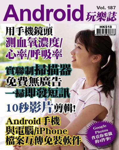 Android 玩樂誌 [第187期]:用手機鏡頭測血氧濃度/心率/呼吸率