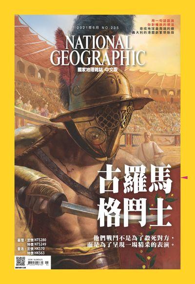國家地理雜誌 [2021年6月 No. 235]:古羅馬格鬥士
