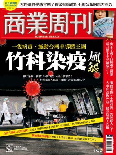 商業周刊 2021/06/14 [第1752期]:竹科染疫風暴