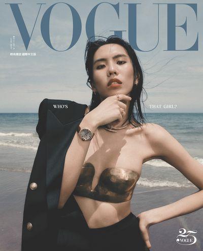 VOGUE [2021 JUNE 六月號]:時尚雜誌:Who