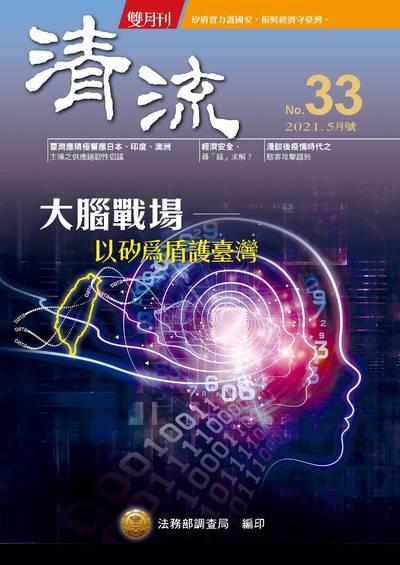 清流雙月刊 [第33期]:大腦戰場 : 以矽為盾護台灣