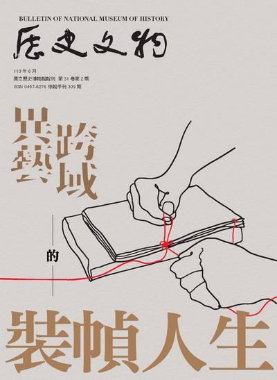 歷史文物 [第309期]:國立歷史博物館館刊:異藝 跨域的裝幀人生