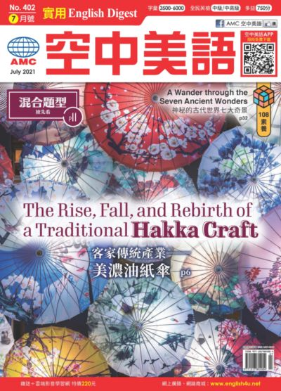 English Digest實用空中美語 [第402期] [有聲書]:The rise, fall, and rebirth of a traditional Hakka craft 客家傳統產業 : 美濃油紙傘