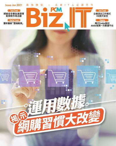 Biz IT [Issue Jun 2021]:運用數據揭示網購習慣大改變