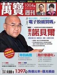 萬寶週刊 2013/01/28 [第1004期]:東方諾貝爾