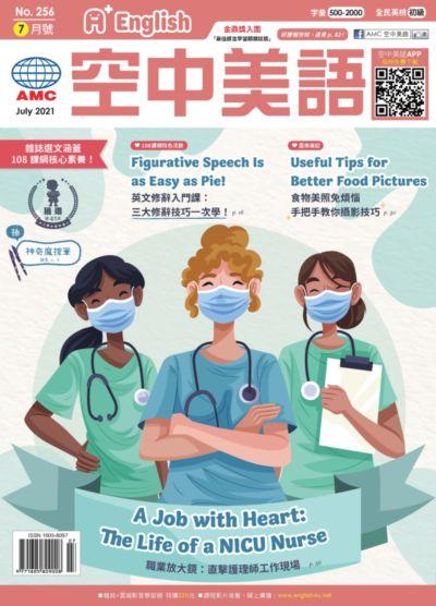 A+ English空中美語 [第256期] [有聲書]:職業放大鏡:直擊護理師工作現場 A Job with Heart : The Life of a NICU Nurse