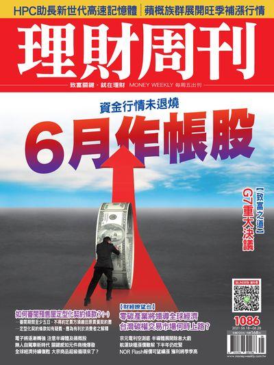 理財周刊 2021/06/18 [第1086期]:資金行情未退燒 6月作帳股