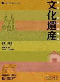 文化遺產:鑑定、保存和管理