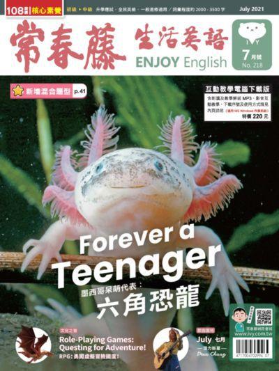 常春藤生活英語雜誌 [第218期] [有聲書]:墨西哥呆萌代表 : 六角恐龍