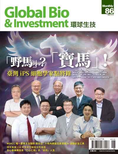 環球生技月刊 [第86期] [2021年06月號]:「野馬」?「寶馬」! 臺灣iPS細胞學家點將錄