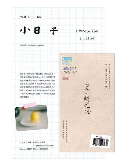 小日子享生活誌 [第111期]:I Wrote You a Letter
