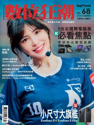 DigiTrend數位狂潮電腦雜誌 [第68期]:2021台北國際電腦展必看焦點