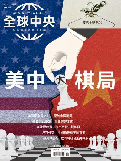 全球中央 [第151期]:美中大棋局