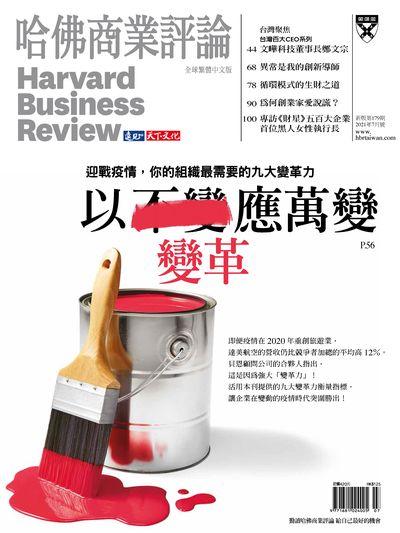 哈佛商業評論 [第179期]:以不變應萬變 變革