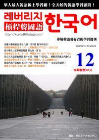 槓桿韓國語學習週刊 2013/03/13 [第12期] [有聲書]:首爾大學韓國語 第十八課