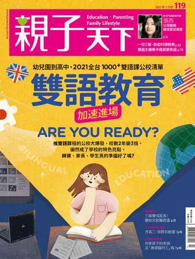 親子天下 [第119期]:雙語教育加速進場