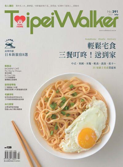 Taipei Walker [第291期]:輕鬆宅食 三餐叮咚!送到家