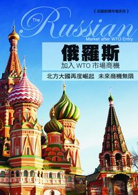 俄羅斯加入WTO市場商機