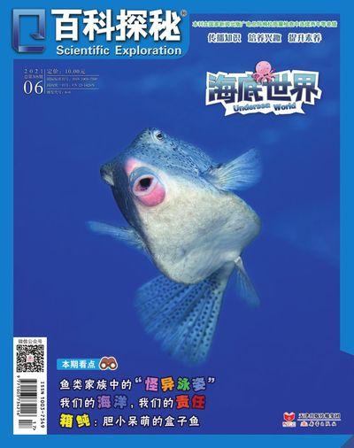 """百科探秘.海底世界 [2021年6月 總第305期]:魚類家族中的""""怪異泳姿"""""""