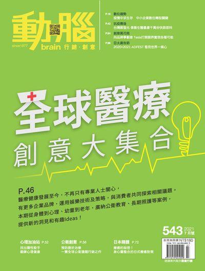 動腦雜誌 [第543期]:全球醫療創意大集合
