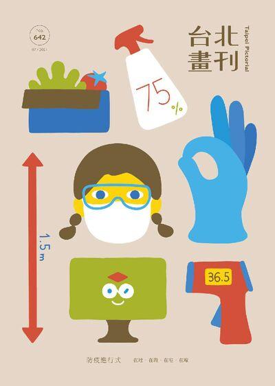 臺北畫刊 [第642期]:防疫進行式 在地.在職.在宅.在線