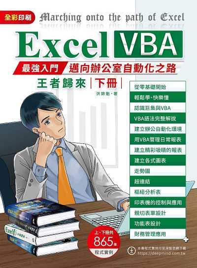 Excel VBA最強入門邁向辨公室自動化之路王者歸來. 下冊