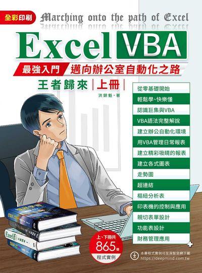 Excel VBA最強入門邁向辨公室自動化之路王者歸來. 上冊