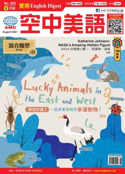 English Digest實用空中美語 [第403期] [有聲書]:Lucky animals in the east and west 尋找好運?一起來看東西方幸運動物!