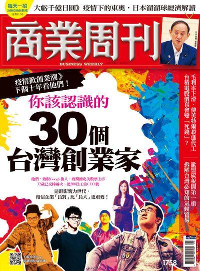 商業周刊 2021/07/26 [第1758期]:你該認識的30個台灣創業家