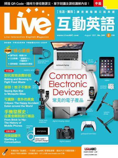 Live互動英語 [第244期] [有聲書]:Common electronic devices常見的電子產品