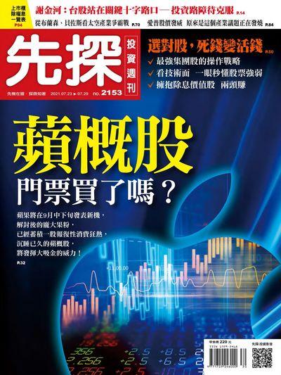 先探投資週刊 2021/07/23 [第2153期]:蘋概股門票買了嗎?