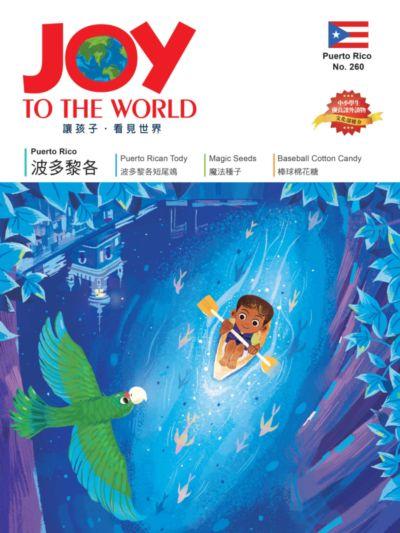 Joy to the World佳音英語世界雜誌 [第260期] [有聲書]:波多黎各