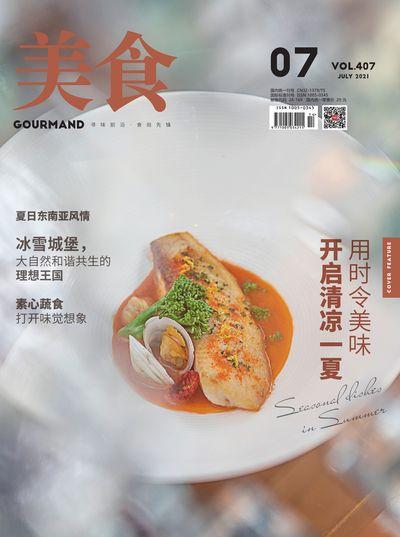 美食 [2021年第7期 總第407期]:用時令美味開啟清涼一夏