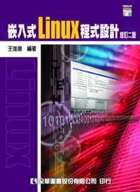 嵌入式Linux程式設計