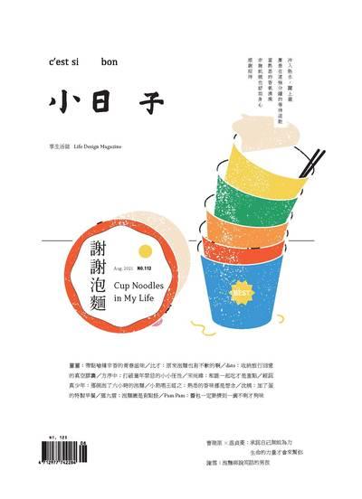 小日子享生活誌 [第112期]:謝謝泡麵