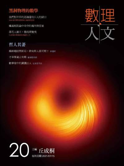 數理人文 [第20期]:黑洞物理的數學