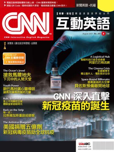CNN互動英語 [第251期] [有聲書]:CNN深入直擊新冠疫苗的誕生