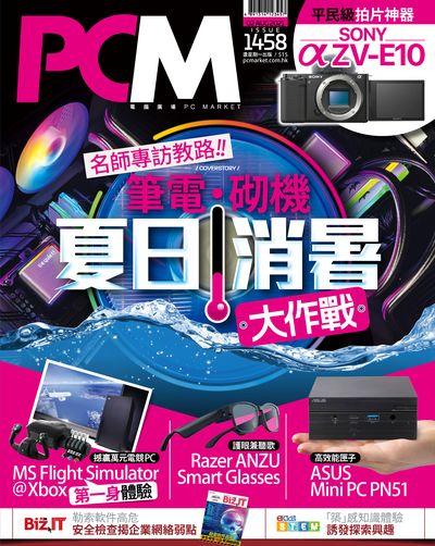 PCM電腦廣場 [Issue 1458]:筆電.砌機 夏日消暑大作戰