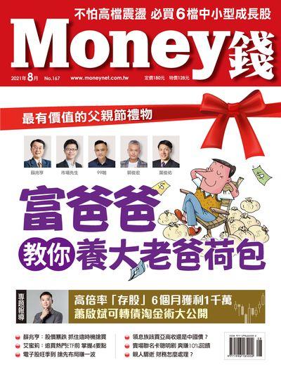 Money錢 [第167期]:富爸爸教你養大老爸荷包