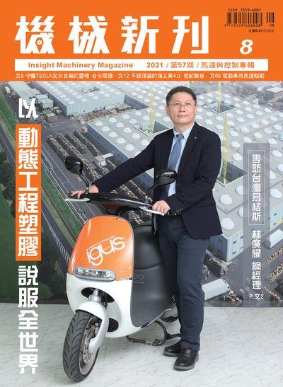 機械新刊 [第57期]:馬達與控制專輯